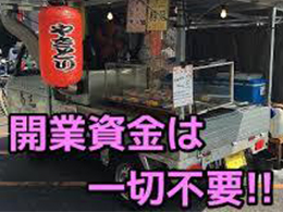 TAKE OUT専門店「やきとり鳥王」